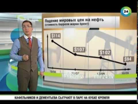 Как падение цен на нефть отразится на экономике России