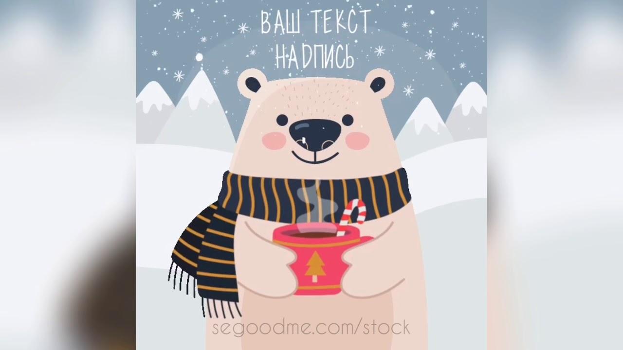 Нужна открытка с анимацией на Новый год создай ее онлайн ...