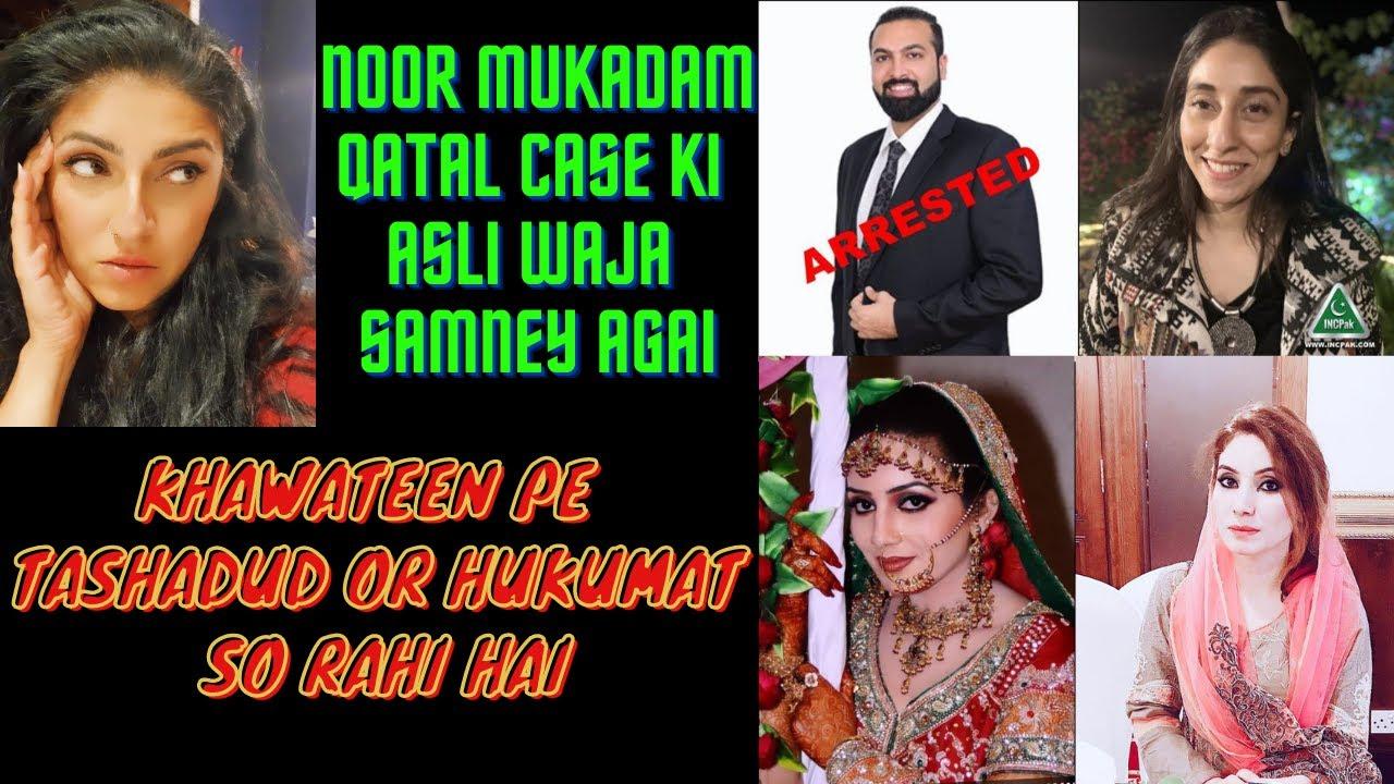 Download Noor Mukadam qatal case ki  asli waja  samney agai  #justicefornoor #justicefornausheen