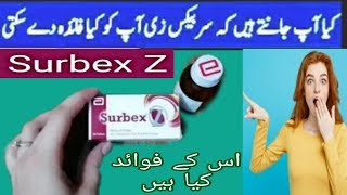 How to use surbex z Tablets || Benefits surbex z || vitamin c benefits in urdu || hindi