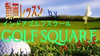 【名古屋発】ゴルフスクエア~GOLF SQUARE~ レッスン動画 Ver.6 飛距離アップ第2弾