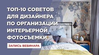 ТОП-10 СОВЕТОВ ДЛЯ ДИЗАЙНЕРА ПО ОРГАНИЗАЦИИ ИНТЕРЬЕРНОЙ ФОТОСЪЕМКИ