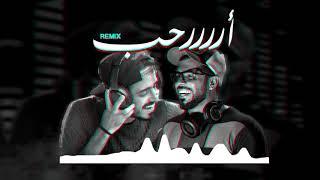 طارق الحربي - ارحب (ريمكس) | 2018