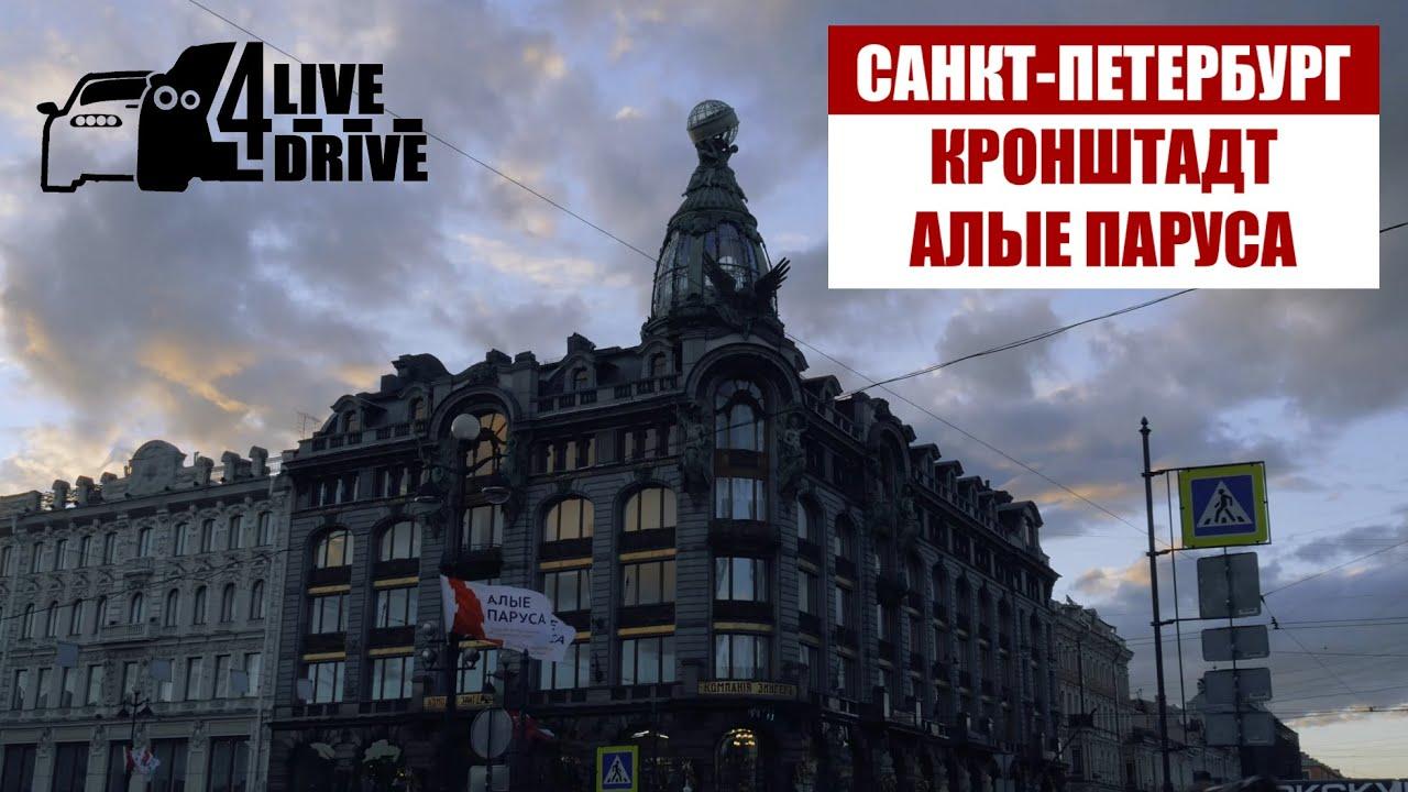 LIVE4DRIVE - Санкт-Петербург, Алые Паруса
