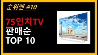 75인치TV TOP 10 - 75인치TV, 75인치TV…
