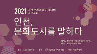2021 인천문화예술아…