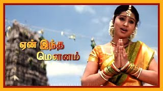 Yen Indha Mounam is a Tamil Full Movie | Sneha Marriage Stoped by her Relatives
