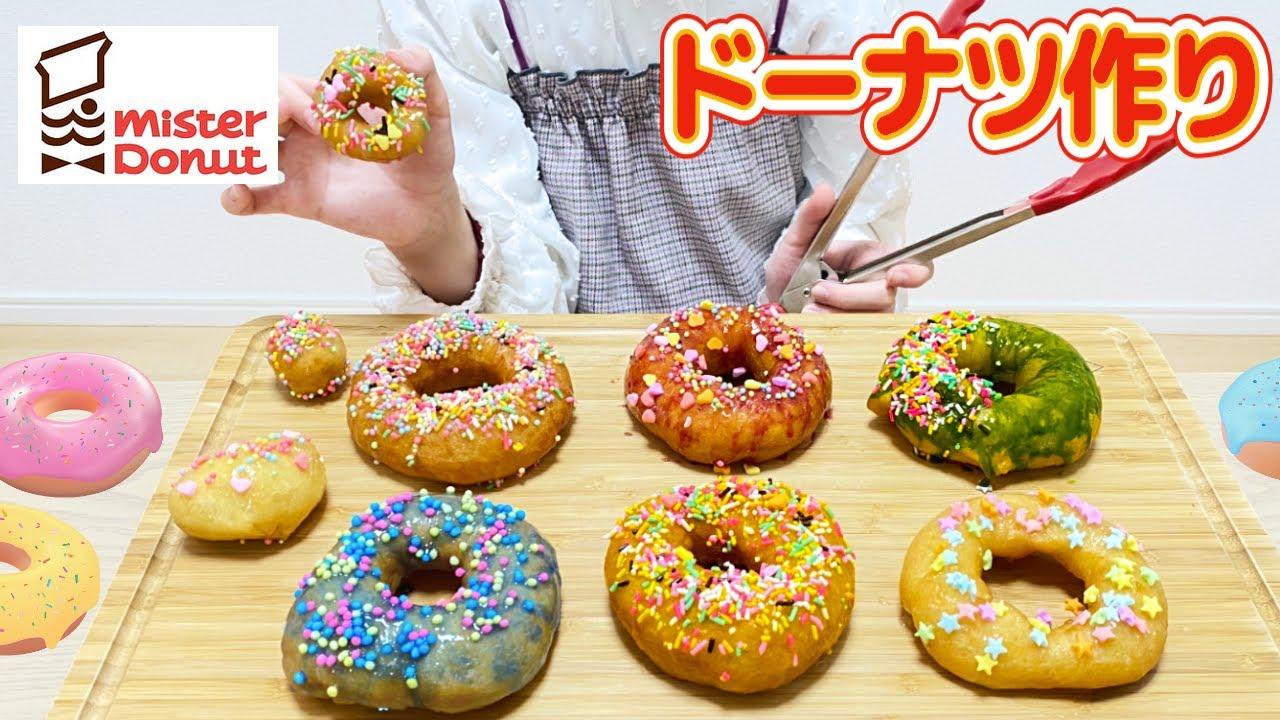ミスド カラフルハニーディップ ドーナツ作り クッキング / How to Make Homemade Doughnuts