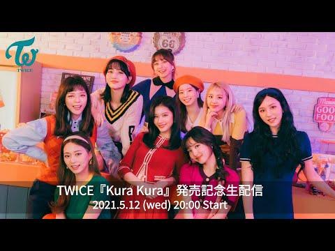 TWICE JAPAN 8th SINGLE『Kura Kura』発売記念イベント