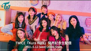 TWICE JAPAN 8th SINGLE『Kura Kura』発売記念イベント