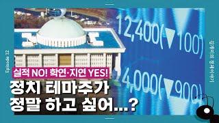 [개미일기] '투자 아닌 도박?' 정치 테마주가 위험한…