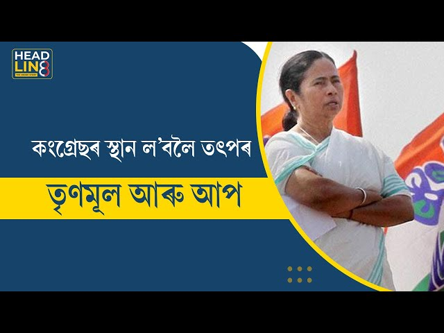 West Bengal Bye Elections 2021 | Mamata Banerjee | Kolkata | Arvind Kejriwal | Aam Aadmi Party