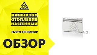 Конвектор отопления настенный ENSTO EPHBM20P