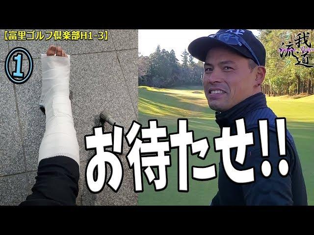 【2ヵ月ぶりラウンド!】靭帯損傷からのKONさん復活記念!【富里ゴルフ倶楽部H1-3】