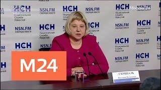 Смотреть видео Почему племянница Скрипаля подозревает, что ДТП произошло не случайно - Москва 24 онлайн