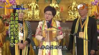2017中華民族聯合祭祖大典精華版04| WXTV唯心電視台