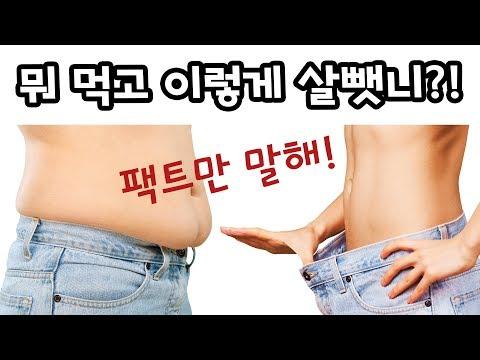 과학적으로 증명된 체중감량에 가장 도움 되는 음식 5가지