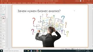Современный бизнес-анализ и управление требованиями