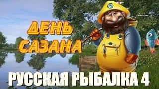 Русская Рыбалка 4 ⏪ День САЗАНА ⏩ РОЗЫГРЫШ ФАРМ ОБЩЕНИЕ. STARIY (РР4,RF4)