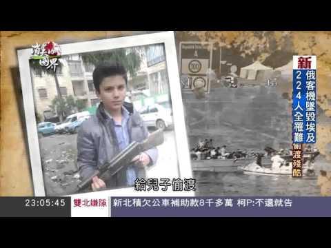 人蛇集團猖獗!敘利亞難民窮慘 逃亡卻被當凱子噱 消失的國界 三立新聞台