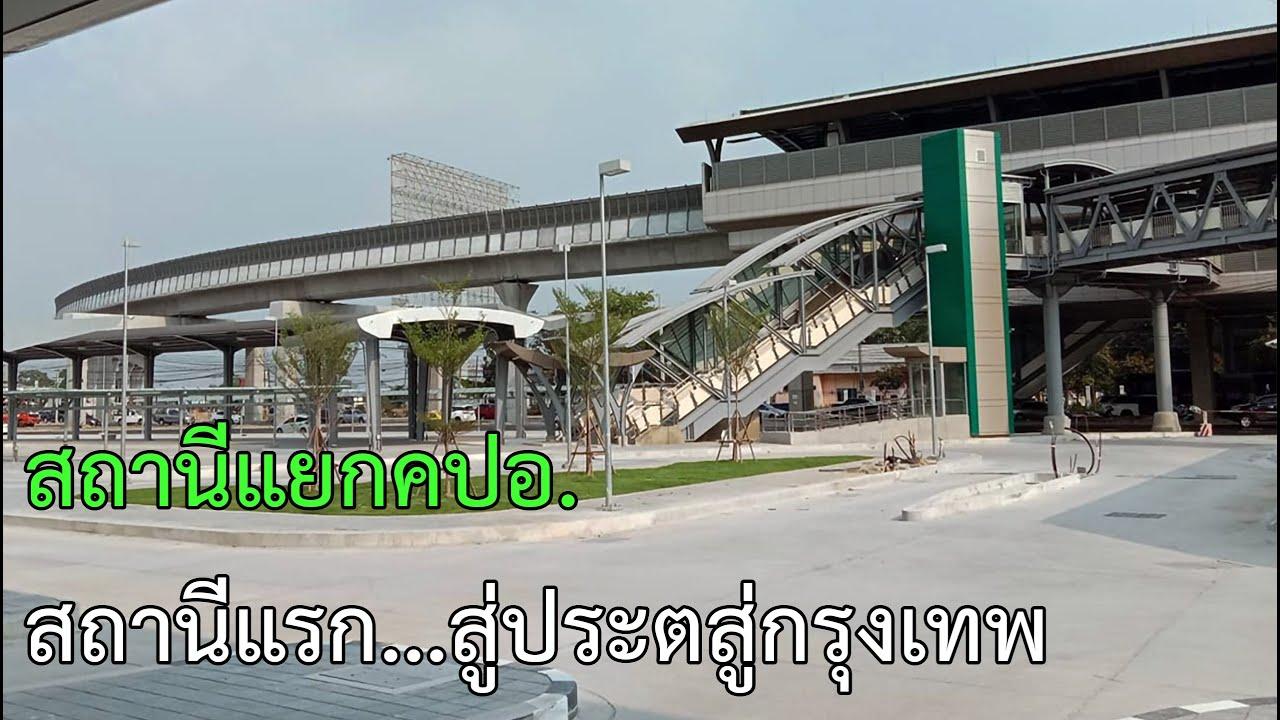 """BTS แยกคปอ. (N23) : """"ด่านแรกของกรุงเทพ...สถานีแยกคปอ."""" ( #รถไฟฟ้าสายสีเขียว )"""