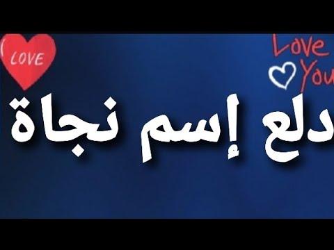 دلع إسم نجاة Youtube