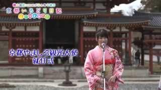 横山由依ちゃんが京都の古代色を見つけに京都の街を巡る当番組。今回は京都やましろ観光大使の任命式に臨んだ様子をご紹介!