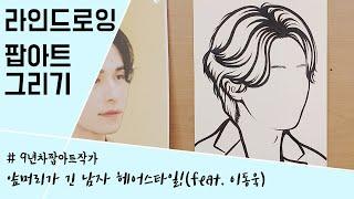 남자헤어 앞머리긴스타일/배우이동욱/쉽게그리는방법