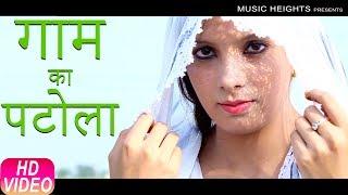 New haryanvi song 2017 | gaam ka patola | music heights | latest haryanvi song 2017