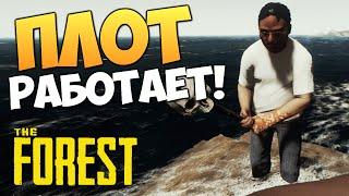 The Forest - Плот Работает! (УГАР)
