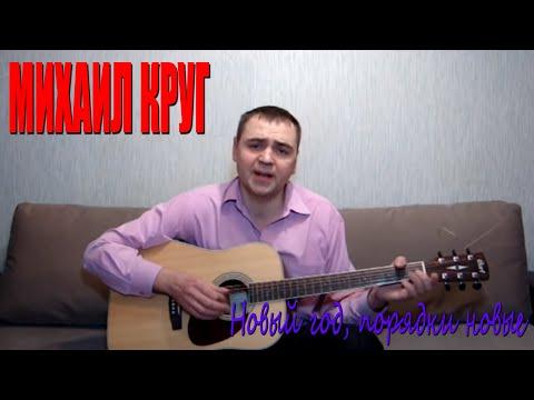 Клип Михаил Круг - Новый год, порядки новые