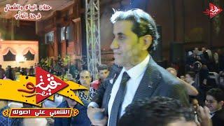 احمد شيبه من كتر الناس الى بميت وش ولع فرحه التوأم المنصوره بتفرح افراح البياع والفكهانى