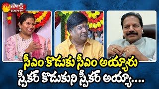 AP Deputy Speaker Kona Raghupathi Family Ugadi Special Interview | Kona Venkat | Sakshi TV