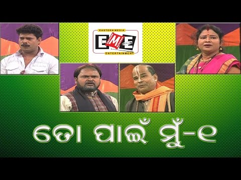 ତୋ ପାଇଁ ମୁଁ- To Pain Mun- Eastern Opera- Part- 01