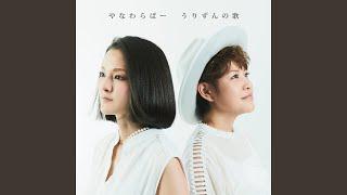 Provided to YouTube by TV ASAHI MUSIC CO., LTD. 未来図 · やなわらば...
