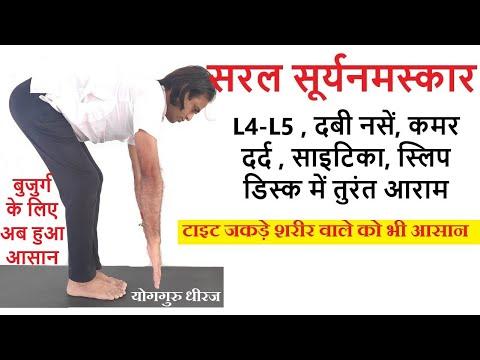 surya namaskar for slip disk l4l5 problem back pain