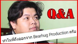 ทำไมถึงออกจาก BearHug Production ? l Q&A