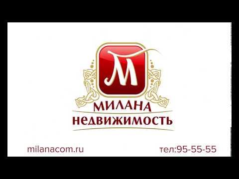Новостройки в Оренбурге. Милана Недвижимость.