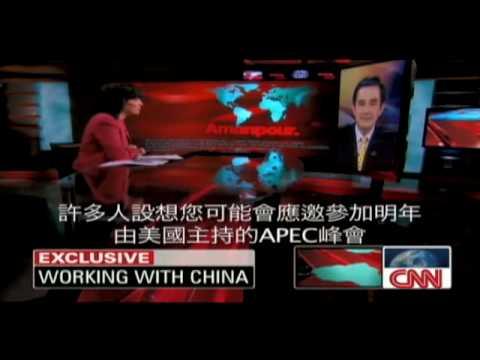 CNN's Amanpour interviews Taiwan President Ma CNN專訪馬英九 part 1/2
