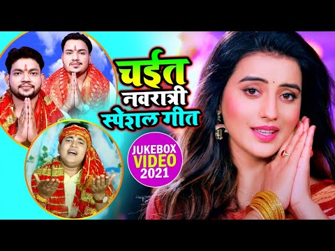 VIDEO JUKEBOX - चईत नवरात्री स्पेशल गीत - #Akshara Singh - Bhojpuri Navratri Special Song 2021