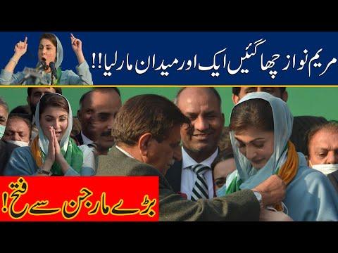Maryam Nawaz Candidate Won Another Seat In Azad Kashmir Election