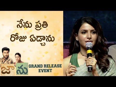 Samantha Speech At Jaanu Movie Grand Release Event | Samantha | Sharwanand | Prem Kumar