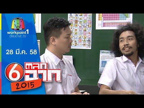 ตลก 6 ฉาก_ 28 มี.ค. 58 Full HD