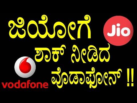 Jio Shocked with Vodafone New Data Plan Offer || ಜಿಯೋಗೆ ಶಾಕ್ ನೀಡಿದ ವೊಡಾಫೋನ್ !! || YOYOKannadaNews