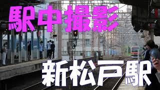 新松戸駅で撮影。205系M17編成と出会うことができました。乗換駅にも関わらず、常磐快速線が停車せず、隣を全速で駆け抜けていきます。