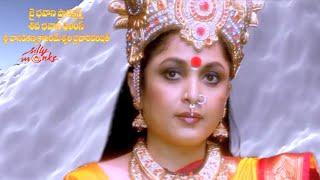 Sri Vasavi Kanyaka Parameswari Charitra B2B Song Trailers - Ramya Krishna, Suman