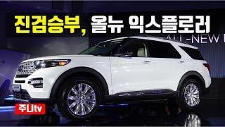진검승부, 포드 신형 익스플로러 풀체인지, 올뉴익스플로러 런칭, 2020 ford explorer 2020 launch in korea