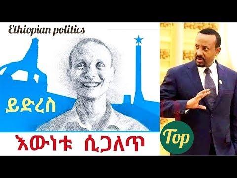 Ethiopian- እውነቱ ሲጋለጥ ማስመሰል ይቅር ህዝቡ ነጥቆ ሄዷል አውቀንዋል ።
