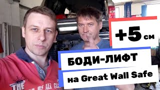 Устанавливаем боди-лифт + 5 см на Great Wall Safe