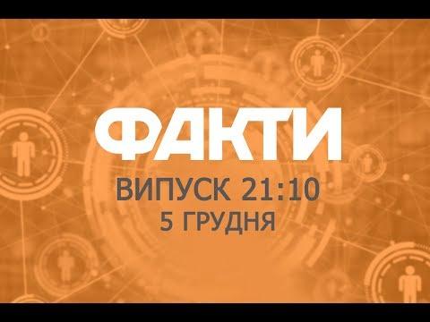 Факты ICTV - Выпуск 21:10 (05.12.2019)